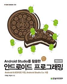 "<font title=""Android Studio를 활용한 안드로이드 프로그래밍"">Android Studio를 활용한 안드로이드 프로...</font>"