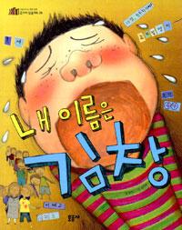 내 이름은 김창