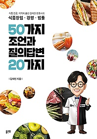 "<font title=""식품창업 경영 법률 50가지 조언과 질의답변 20가지"">식품창업 경영 법률 50가지 조언과 질의답...</font>"