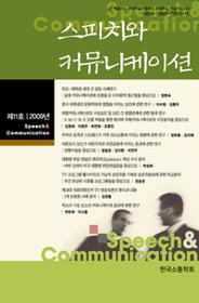 스피치와 커뮤니케이션 11호