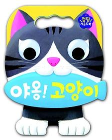 야옹! 고양이 (점핑 사운드북)