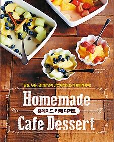 "<font title=""홈메이드 카페 디저트 Homemade Cafe Dessert"">홈메이드 카페 디저트 Homemade Cafe Desse...</font>"