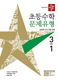 디딤돌 초등 수학 문제유형 3-1 (2021)