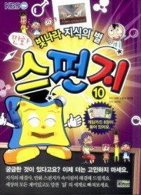 만화 스펀지 10
