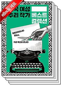 "<font title=""[세트] 한국 여성 추리작가 베스트 컬렉션 (전3권)"">[세트] 한국 여성 추리작가 베스트 컬렉...</font>"