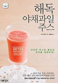해독 야채과일 주스 = Detox·vege fru juice : 간단한 주스로 몸속과 피부를 깨끗하게!