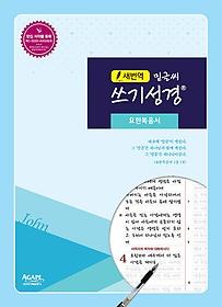 새번역 밑글씨 쓰기성경 - 요한복음서