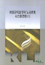 비정규직과 한국 노사관계 시스템 변화 1
