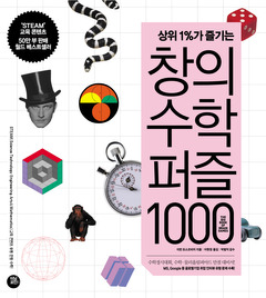 창의수학퍼즐 1000