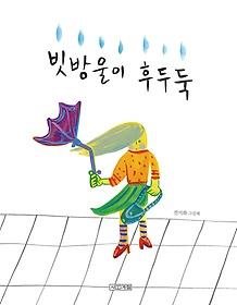 빗방울이 후두둑
