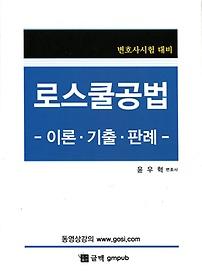 로스쿨공법 (2014/ 양장)