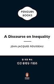 인간 불평등 기원론
