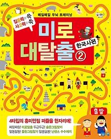미로 대탈출 2 - 한국사편