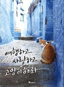 여행하고 사랑하고 고양이하라