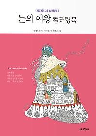 눈의 여왕 컬러링북