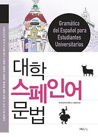 대학 스페인어 문법