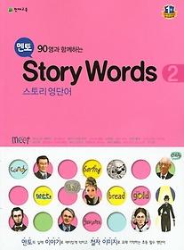 "<font title=""멘토 Story Words 스토리 영단어 2 (2021년용)"">멘토 Story Words 스토리 영단어 2 (2021년...</font>"