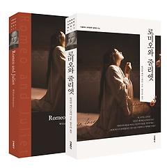 로미오와 줄리엣 세트 (한글판+영문판)