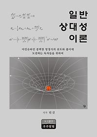 일반상대성 이론 : 아인슈타인 중력장 방정식 유도와 풀이