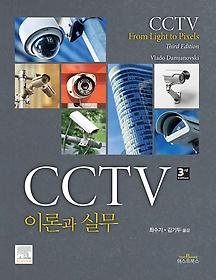 CCTV 이론과 실무