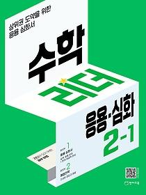 응용 수학리더 초등수학 2-1 (2022년용)