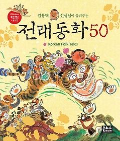 김용택 선생님이 들려주는 전래동화50