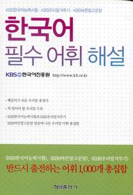 한국어 필수 어휘 해설