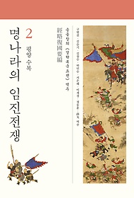 명나라의 임진전쟁 2 - 평양 수복