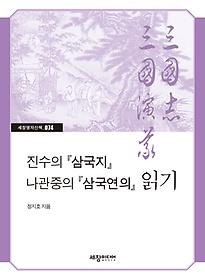 진수의 [삼국지] 나관중의 [삼국연의] 읽기