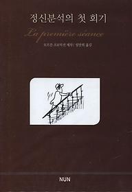 정신분석의 첫 회기 다큐멘터리 DVD:1
