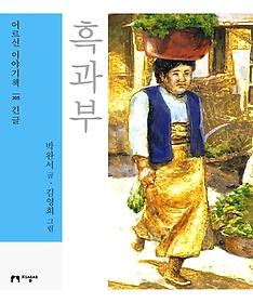 흑과부 (큰글자책)