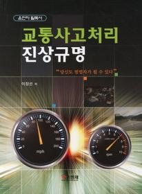 교통사고처리 진상규명