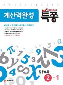 특쫑 계산력완성 중등수학 2-1 (2018년용)