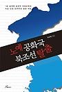 노예공화국 북조선 탈출 : 1급 설계원 보위부 비밀요원의 자유 인권 민주주의 향한 여정