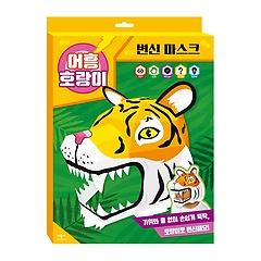 변신 마스크 어흥 호랑이