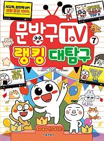 문방구TV 7 - 랭킹 대탐구
