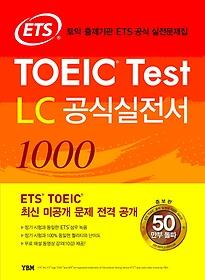 "<font title=""[한정판매] ETS TOEIC Test LC 공식실전서 1000 - ETS 미공개문제 포함(LC 100문항)"">[한정판매] ETS TOEIC Test LC 공식실전서 ...</font>"