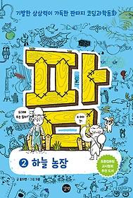 코딩과학동화 팜 2 - 하늘농장