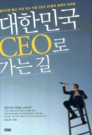 대한민국 CEO로 가는 길