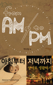 """<font title=""""from AM to PM 아침부터 저녁까지 영어로 생활하기"""">from AM to PM 아침부터 저녁까지 영어로 ...</font>"""
