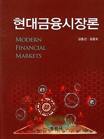 현대금융시장론