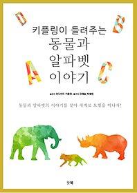 키플링이 들려주는 동물과 알파벳 이야기