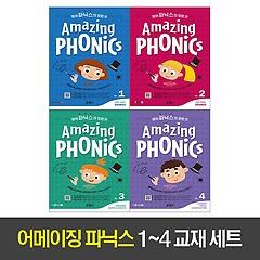Amazing Phonics 1~4권 패키지