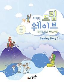Dream Wave Serving Story 2 - 저학년
