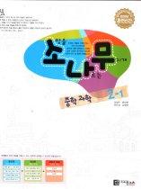 """<font title=""""소망을 나르는 무지개 중학 과학 2-1 (2009)"""">소망을 나르는 무지개 중학 과학 2-1 (2009...</font>"""