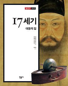 민음 한국사 - 17세기, 대동의 길