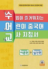 """<font title=""""수업이 즐거워지는 어린이 중국어 교사 지침서"""">수업이 즐거워지는 어린이 중국어 교사 지...</font>"""