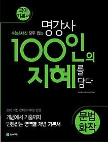100인의 지혜 문법 화작 (2021년용)