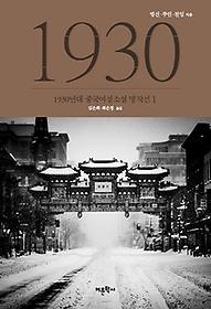1930년대 중국여성소설 명작선 1