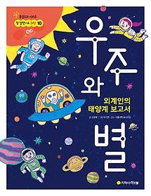 외계인의 태양계 보고서 - 우주와 별